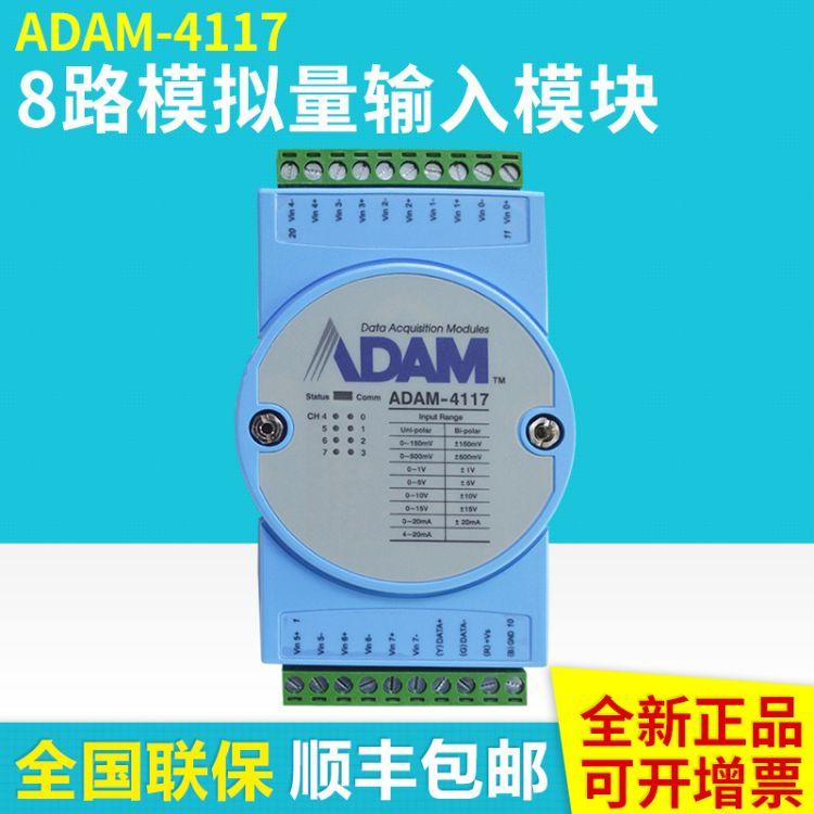 研华ADAM-4117模块8路模拟量输入模块 带Modbus协议 全新原装