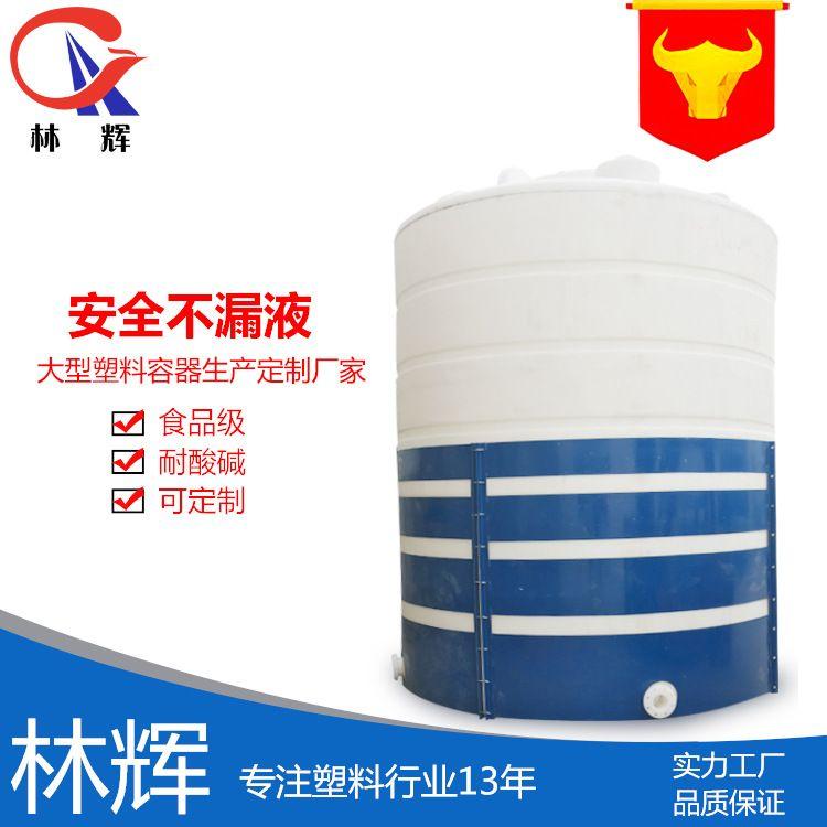 厂家直销30吨水处理用PE塑料桶 30立方耐酸碱防腐平安彩票权威平台液体储 环保水箱