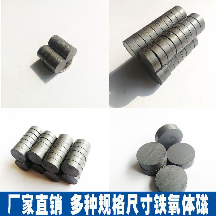 厂家直销永磁铁氧体圆形磁铁片 异性黑色普通吸铁石磁钢永久磁铁