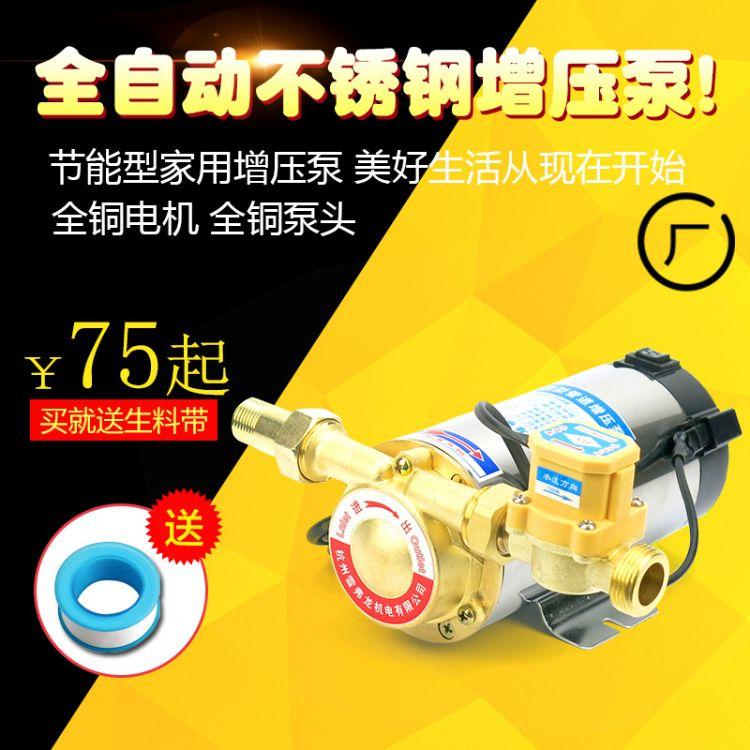 全自动家用增压泵不锈钢管道燃气电热水器增压泵自来水加压泵静音