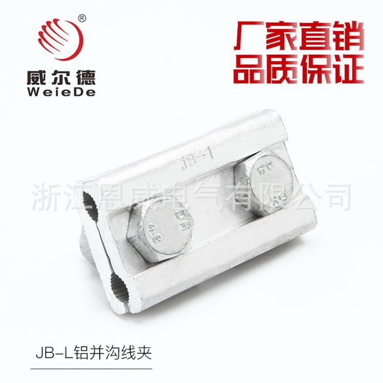 热销 电力金具JB-L 铝并沟线夹B0-B4电缆夹 接续金具 接续线夹