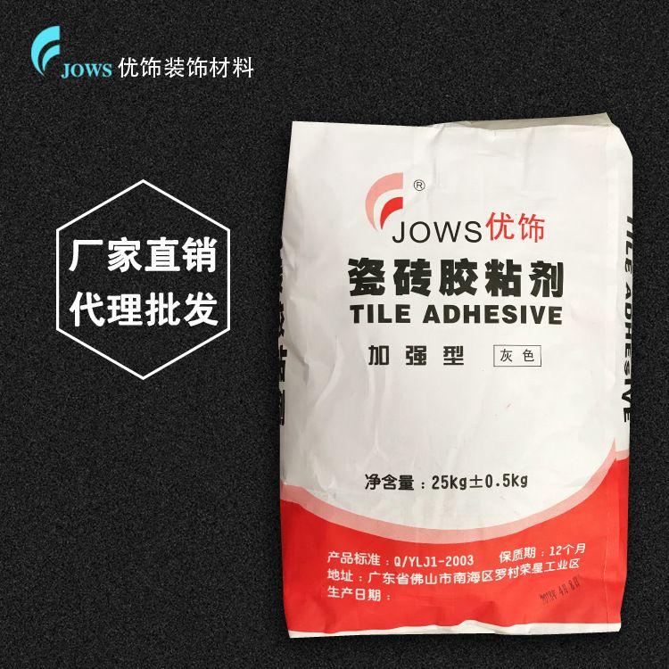 优饰超强瓷砖胶粘结剂环保玻化瓷砖粘合剂防水填缝背胶