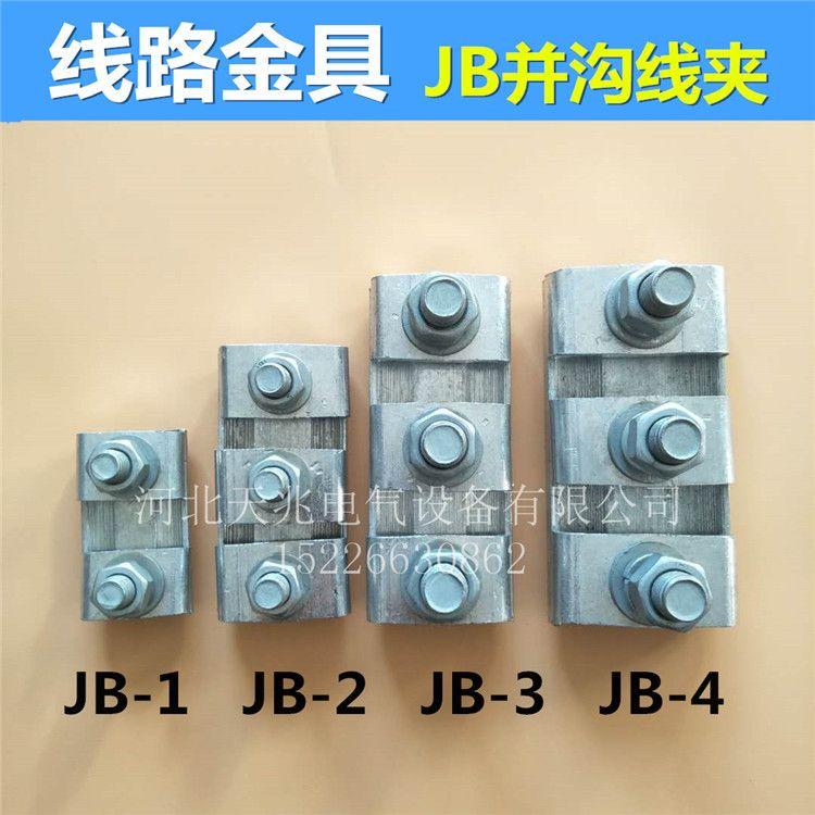 并沟线夹异形铜铝并沟线夹JB-0-1-2-3-4并沟跨境线夹厂家直销