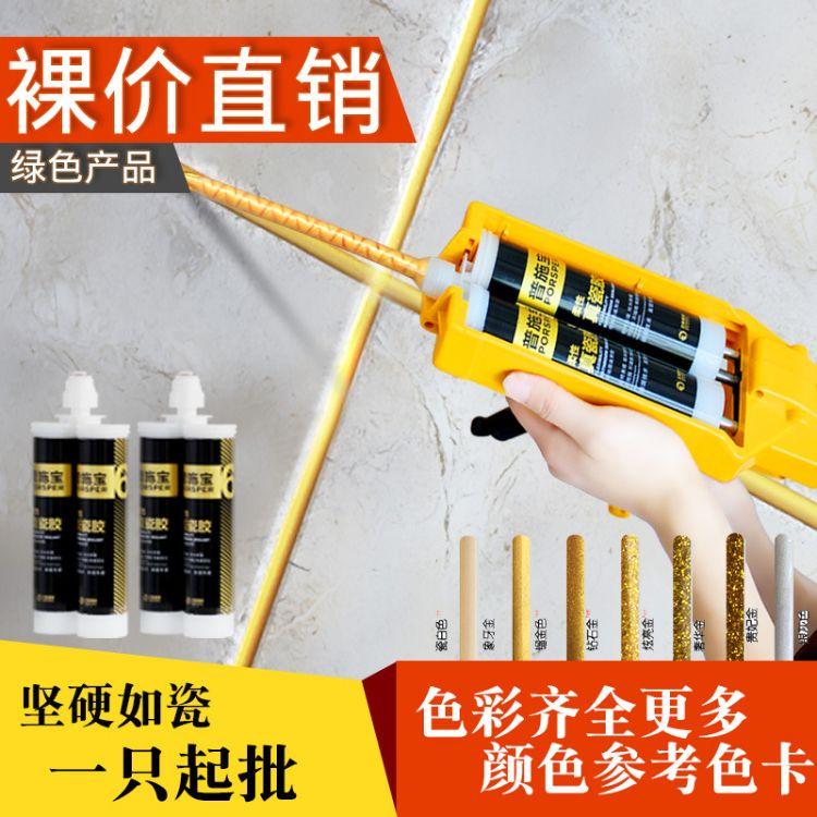 普施宝瓷砖地砖专用柔性美缝剂地板砖专用防水勾缝剂墙缝填缝剂