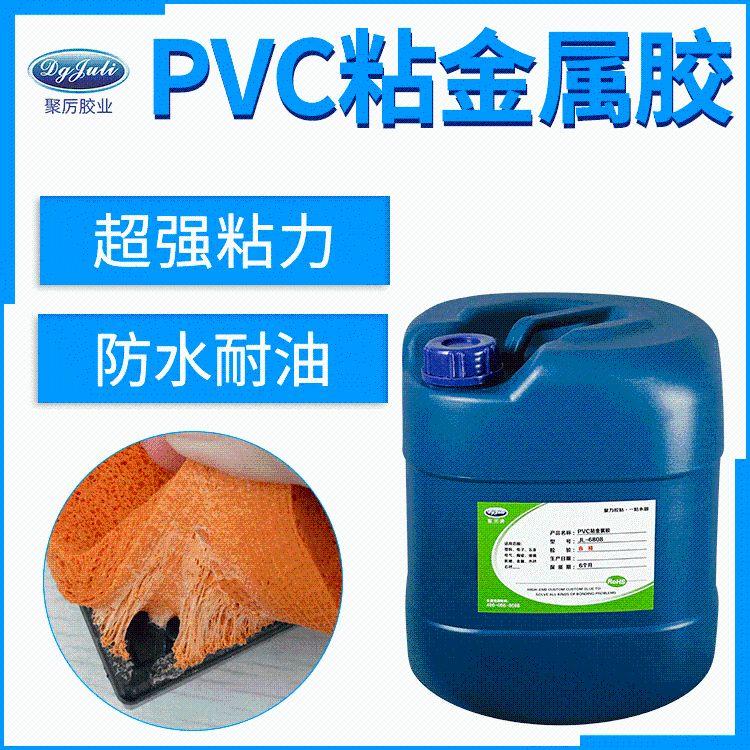 厂家批发PVC粘金属胶水 低气味环保快干胶粘剂 PVC粘金属专用胶水