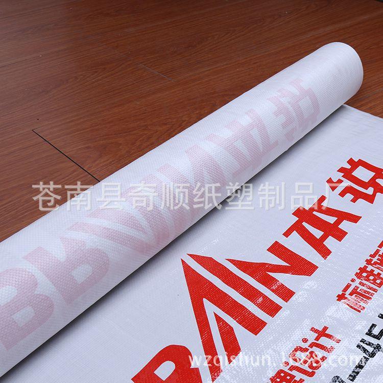 装修保护膜厂家直销定制工地保护膜编织布成品地面保护