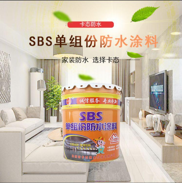 家装防水涂料 SBS单组份防水涂料 防潮防霉修补涂料 品质保证