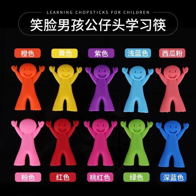 单色硅胶卡通笑脸公仔头 鸡翅木儿童学习筷 练习筷配套用品