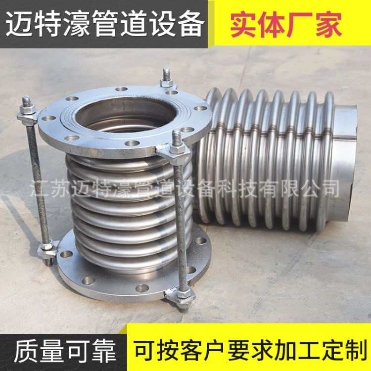 供应DN100不锈钢波纹补偿器不锈钢伸缩节种类齐全可定制