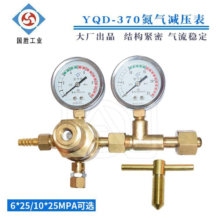 YQD-370高压氮气表纯铜氮气减压阀6MPa 10MPa高压减压器压力表