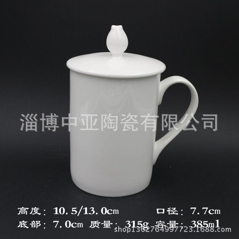 骨瓷会议盖杯带盖茶杯 花蕾办公水杯 可描金商务礼品杯 定制logo
