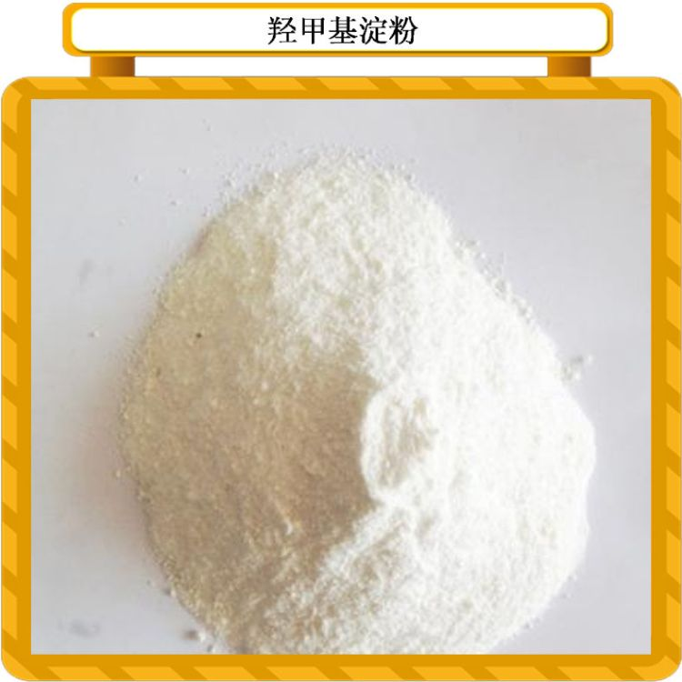 现货供应 食品级 增稠剂 羟甲基淀粉钠 羟甲基淀粉 量大从优