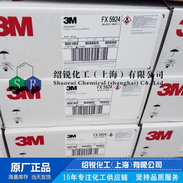 3M加工助剂FX-5924  PPA加工助剂5924
