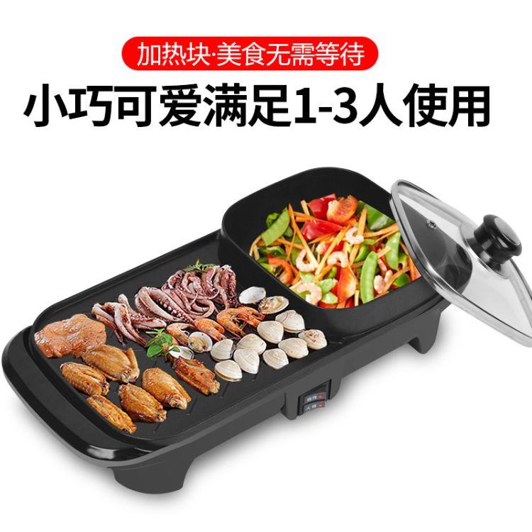 韩式多功能电烧烤炉不粘电热鸳鸯锅涮烤一体锅无烟电火锅烤涮一体