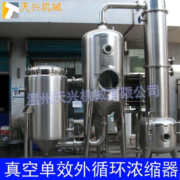 低温浓缩器,高效节能低温浓缩器,真空低温浓缩器,单效酒精浓缩器
