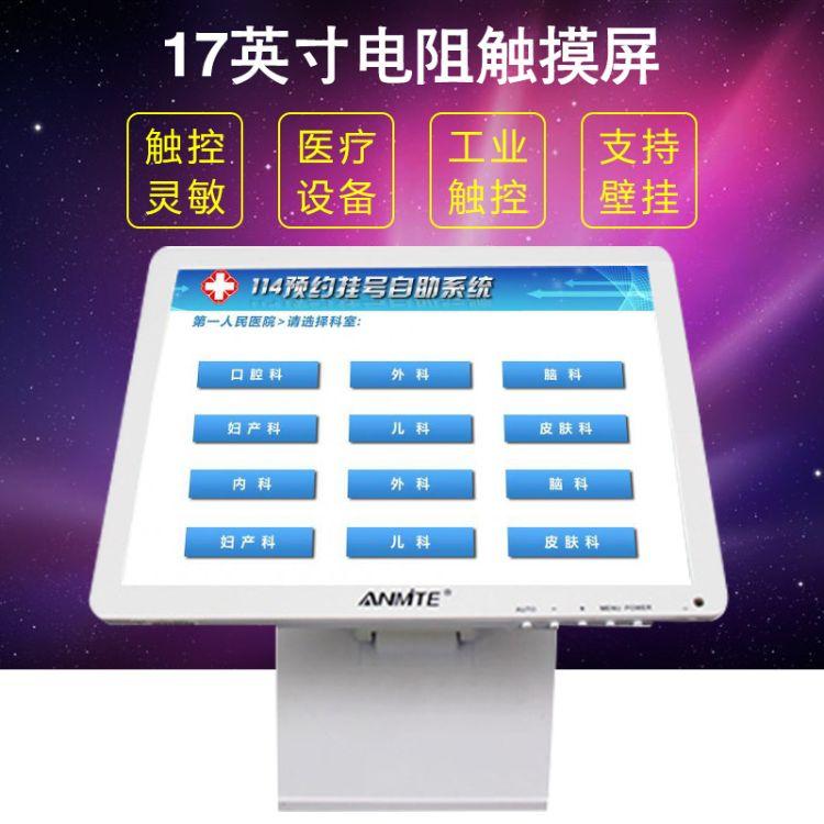 Anmite安美特 17寸触摸屏液晶显示器 电阻触摸屏 电脑收银点菜
