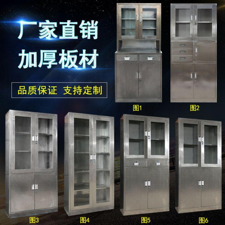 安徽合肥厂家直销不锈钢文件柜定制不锈钢柜药品柜储物柜304不锈钢更衣柜