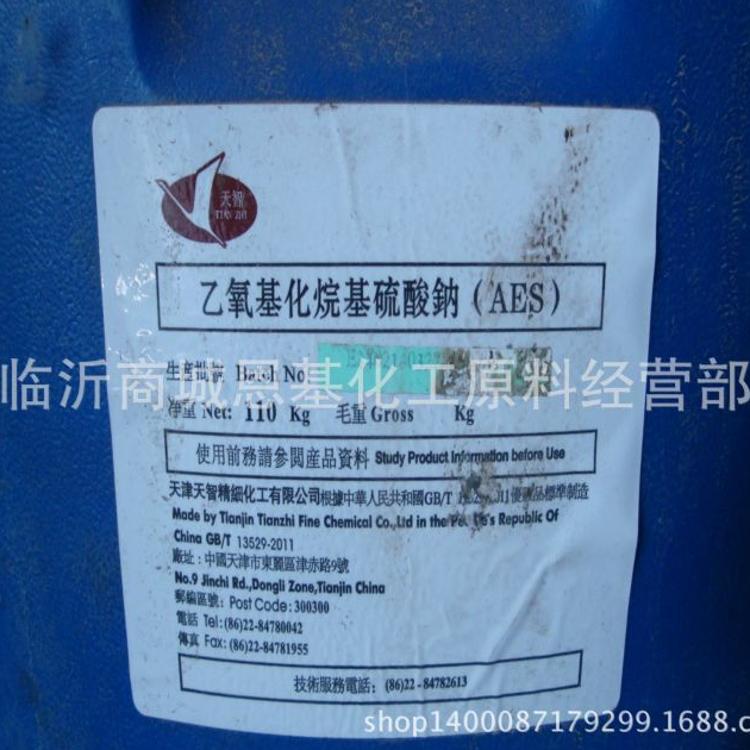 厂家直销 AES 脂肪醇聚氧乙烯醚硫酸钠 天津天智 发泡剂