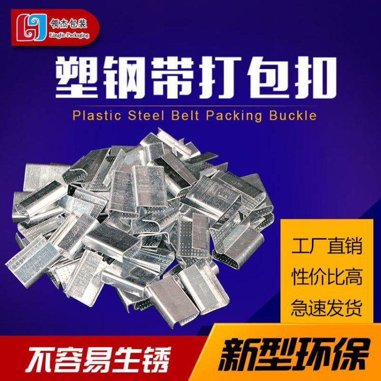 打包扣批发1608PET塑钢带打包扣手工塑钢扣镀锌铁皮打包扣厂家
