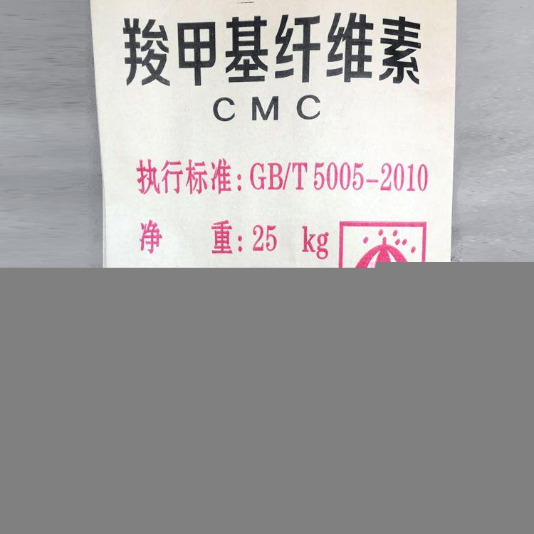 厂家直销 羧甲基纤维素CMC 粉状纤维素  羧甲基纤维素cmc
