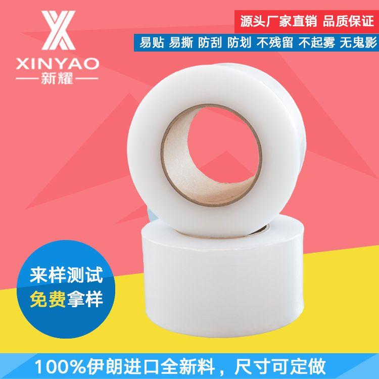 五优厂家直销保护膜PE保护膜无残留静电膜透明母卷可定制任意规格
