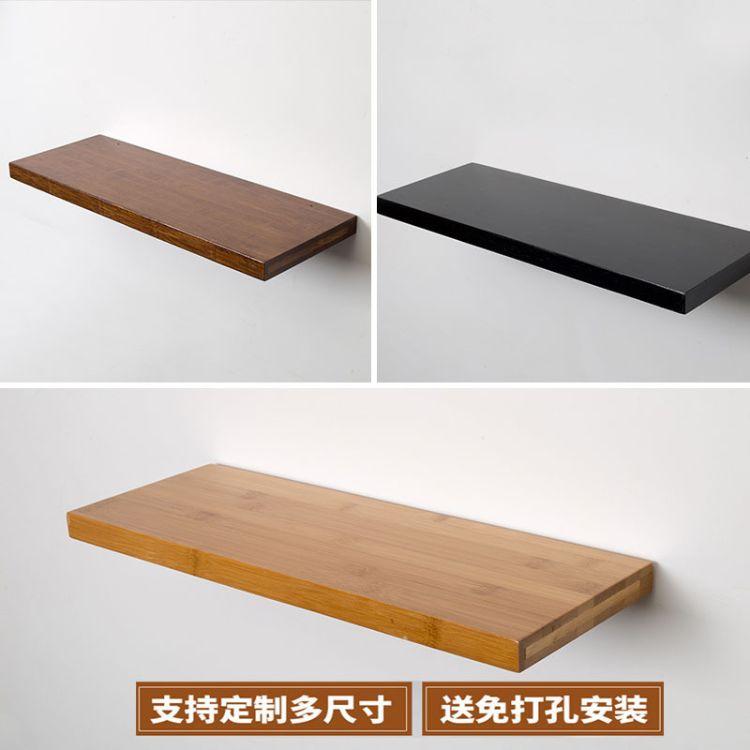 定制墙面一字隔板置物架 客厅电视墙壁挂搁板书架楠竹木桌面花架