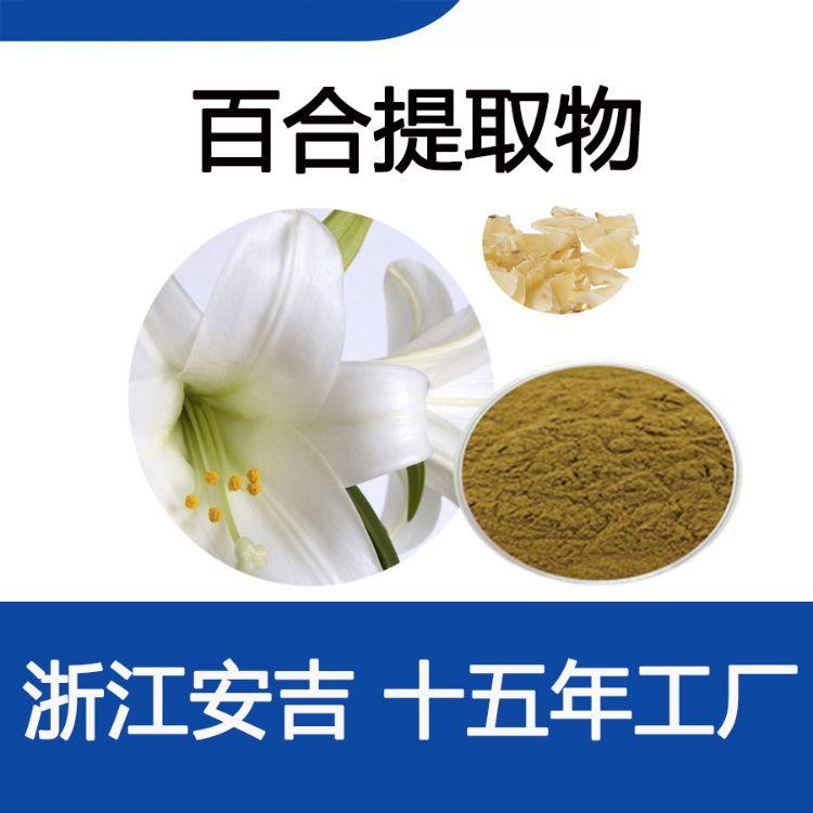 TK百合提取物、快溶百合提取粉,代加工野百合浸膏提取物,百合蒜