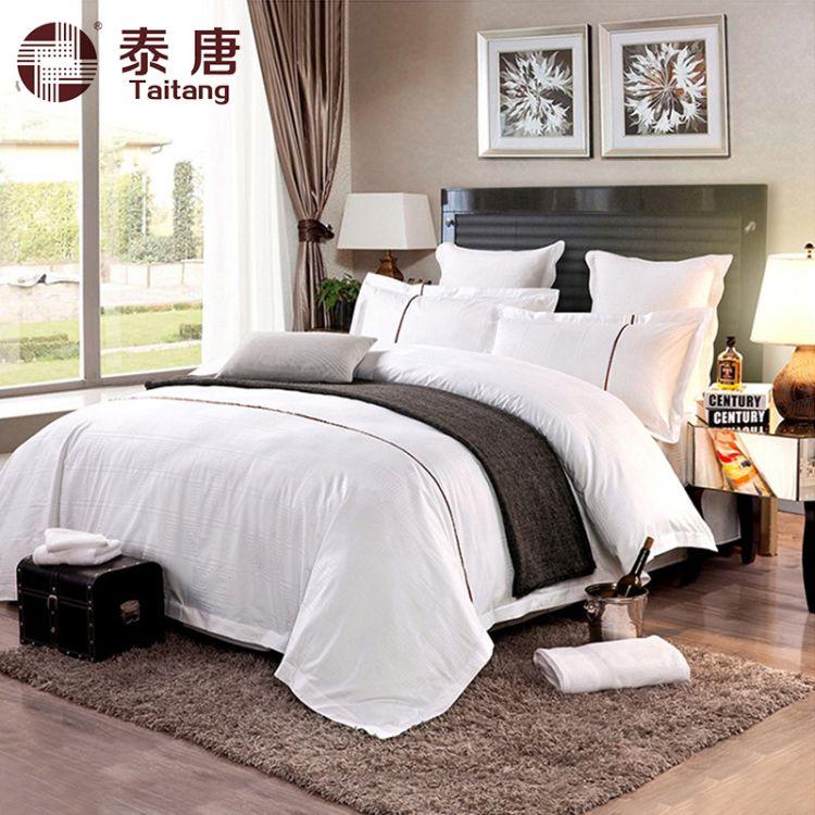 五星级酒店客房布草 宾馆床上用品 纯棉贡缎提花四件套定制厂家