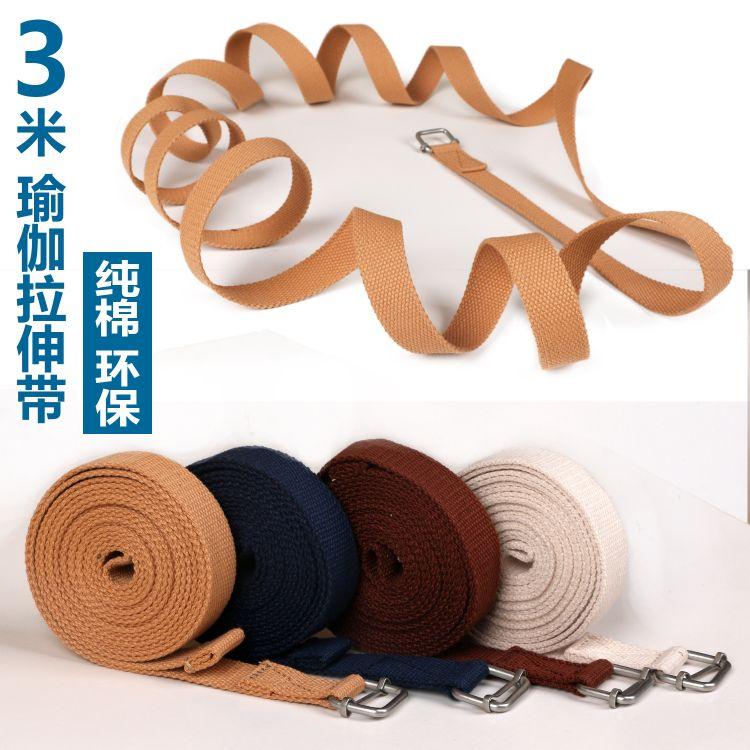 愈加用品 瑜伽拉伸带243cm 瑜珈伸展带瑜伽垫捆绑带纯棉带伸展带