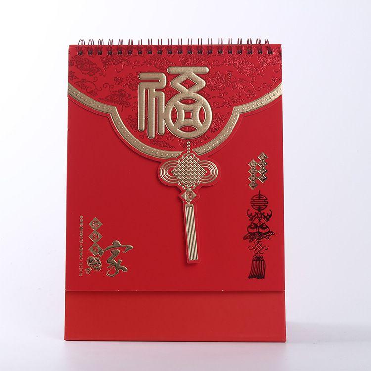 中国风喜庆日历精品简约十三张创意工艺小台历记事小清新厂家直销