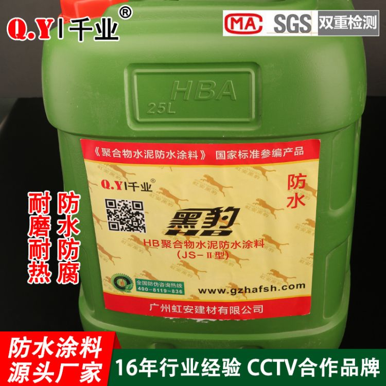 正品黑豹防水涂料JS型防水涂料 环保黑豹防水剂涂料20kg桶批发