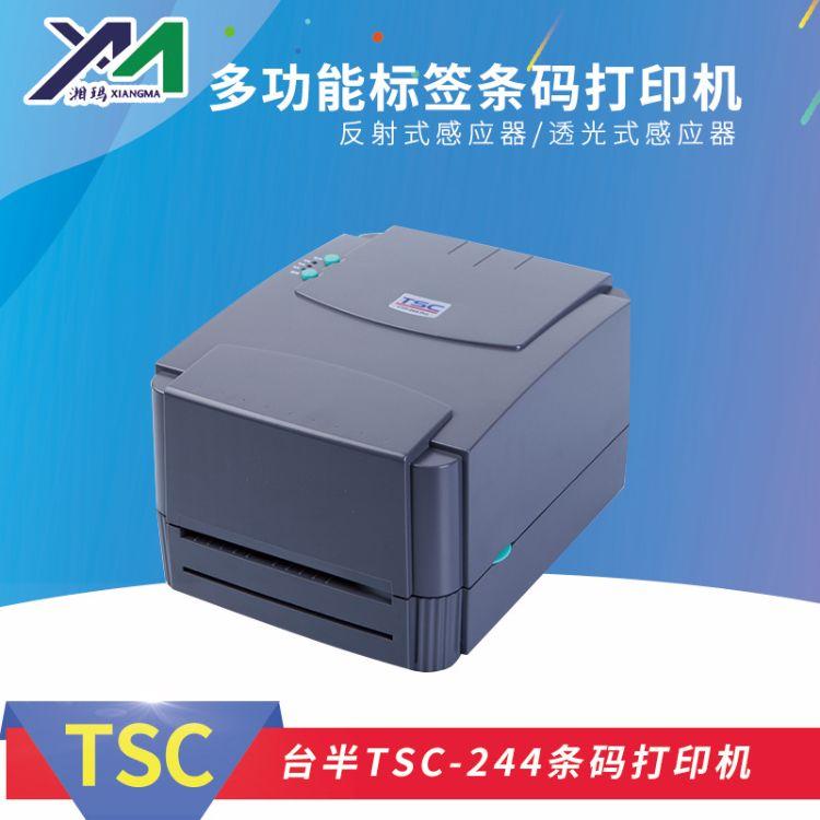 廠家直銷TSC-244pro快遞電子面單服裝珠寶吊牌洗嘜標簽條碼打印機