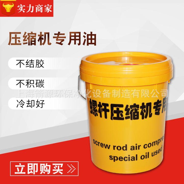 厂家直销螺杆压缩机专用油 压缩机冷却液 空压机润滑油18L批发