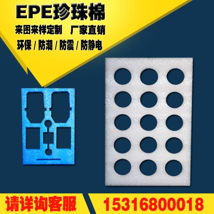 珍珠棉epe珍珠棉0.5-10cm厚度珍珠棉板材 珍珠棉包装材料定制定做