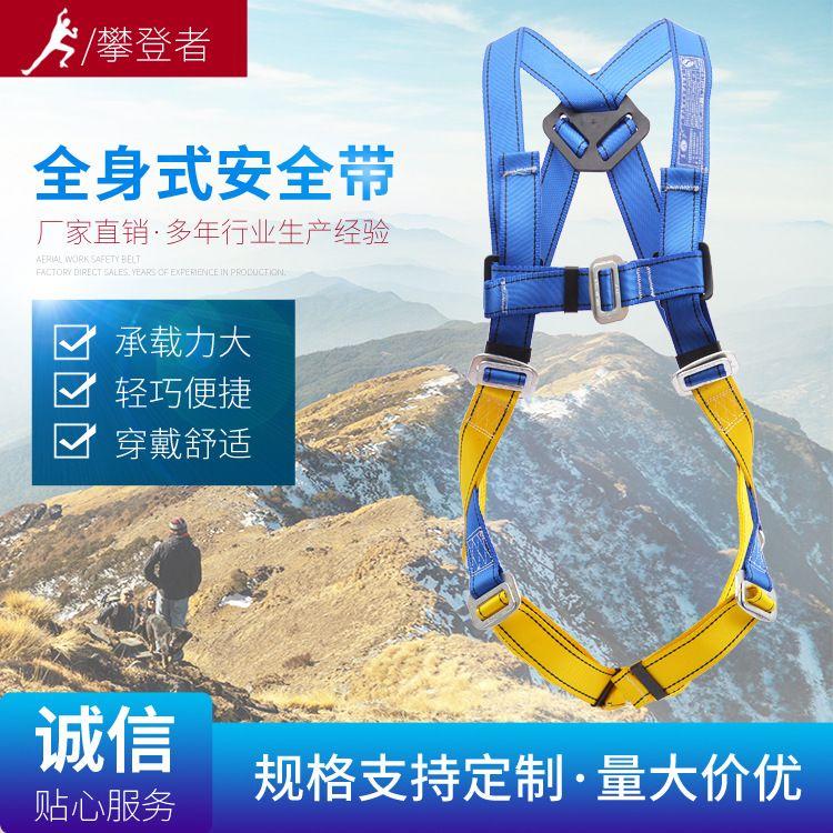 高空安全带五点式全身电工安全带 全身式安全带