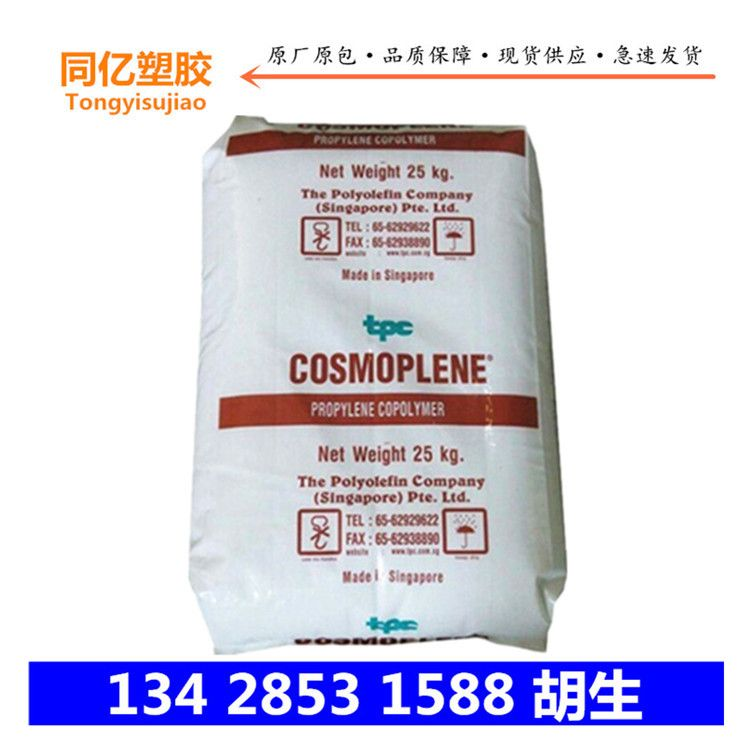 PP/新加坡聚烯烃/FL7540L BOPP膜 低温热封膜 良好附着力镀铝