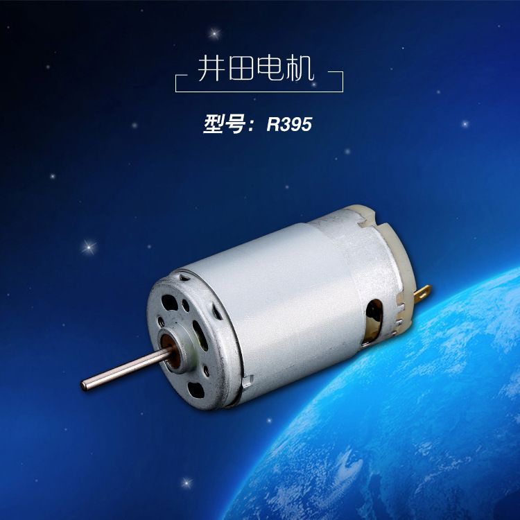 供应R395汽车后视镜电机 直流马达直流电机马达微电机生产批发