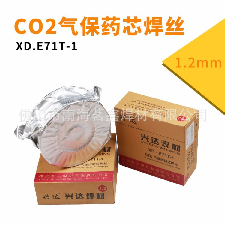 优惠供应株洲兴达焊丝-兴达牌XD-E71T-1CO2碳钢药芯焊丝