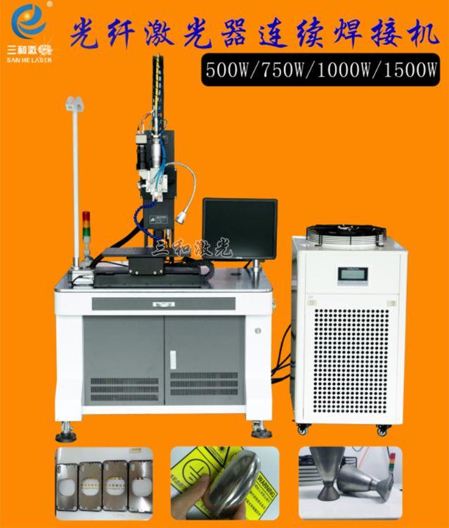 纯光纤激光焊接机 不锈钢自动焊接机 连续激光焊 光纤激光焊接机