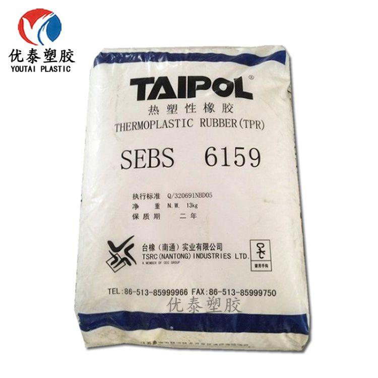 SEBS台湾台橡6159 塑料改性 胶粘剂 润滑油增粘剂 sebs塑胶原料