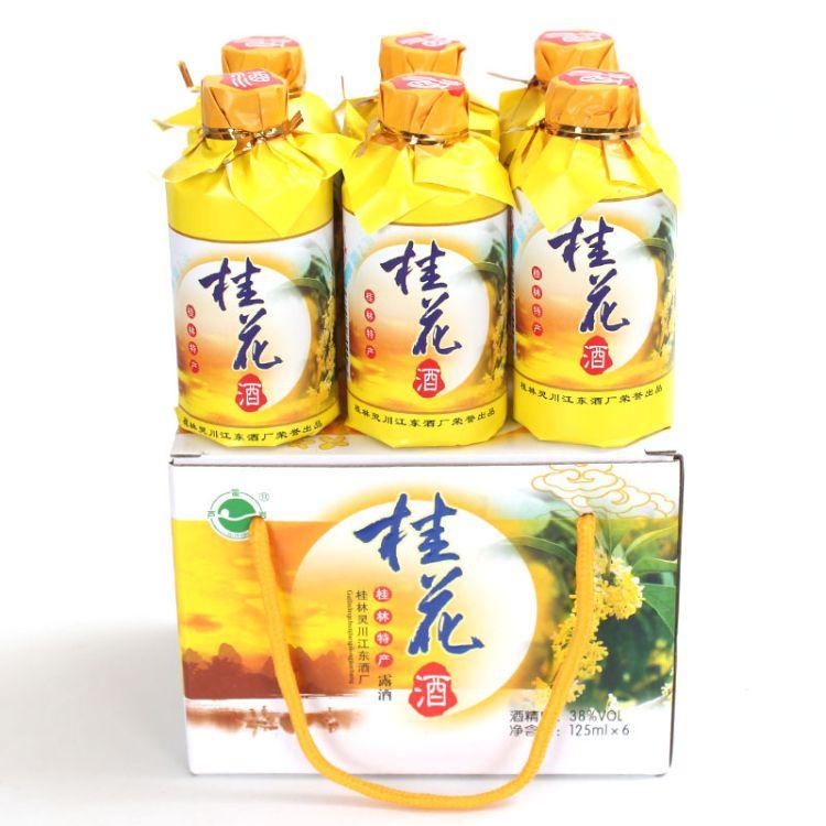 桂林桂花酒125ml小瓶酒6瓶装 广西配制花果酒酿 桂花米酒三花露酒