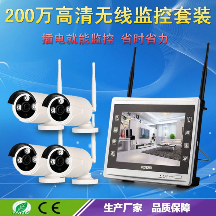 1080P无线安防监控套装 家用商店带屏无线安防监控器