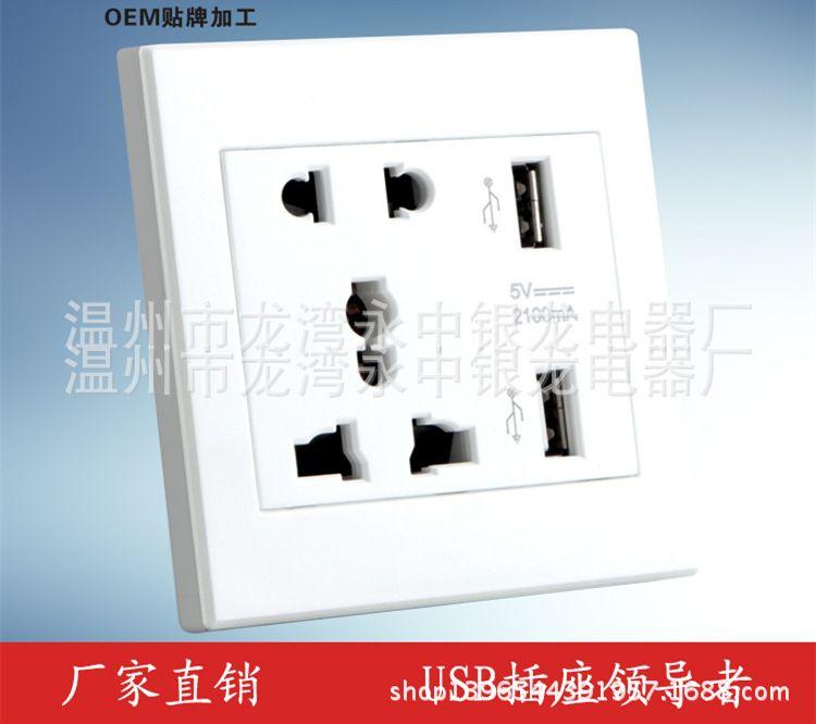 五孔USB墙壁开关二三插座 五孔USB充电插座五孔带USB五孔插座