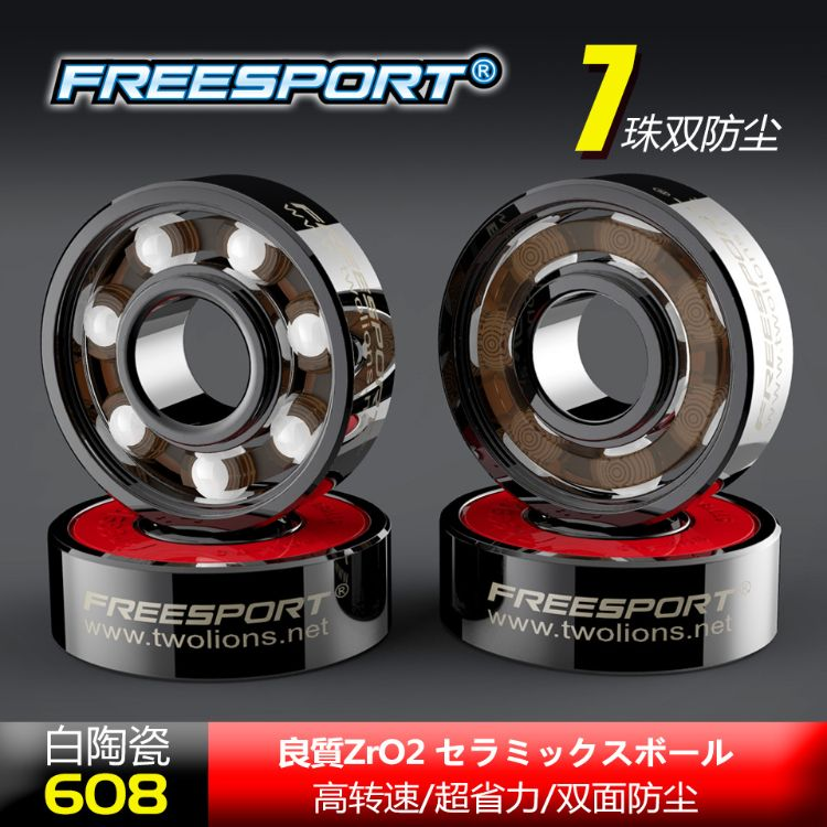 FREESPORT 608陶瓷轴承 滑板轴承608 轮滑轴承 指尖陀螺轴承606