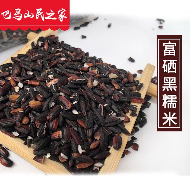 广西巴马墨米黑糯米广西巴马东兰特产墨米黑米农家自产墨米血糯米