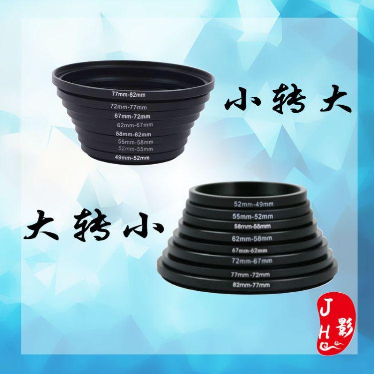厂家生产优质外贸摄影器材滤镜转接环遮光罩 小转大 大转小