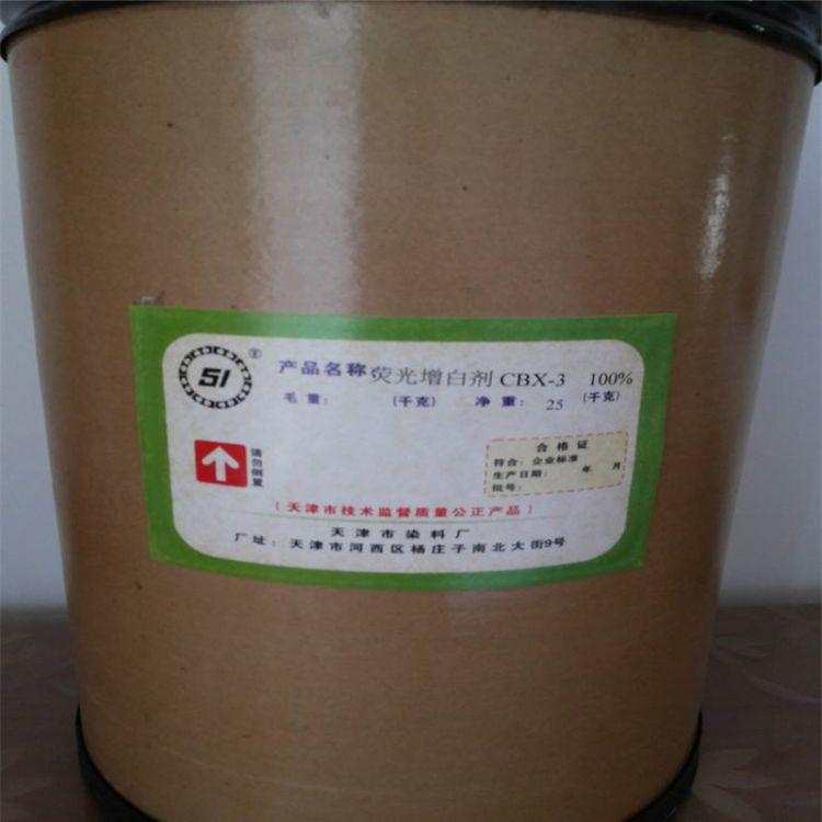 供应荧光增白剂FP-127 塑料荧光增白剂127 鞋材增白剂 增白剂