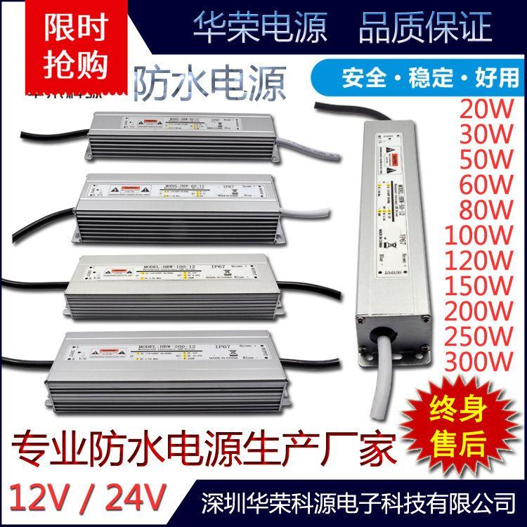 防水电源12V20W恒压直流灯条灯带灯箱开关电源防雨防水开关电源