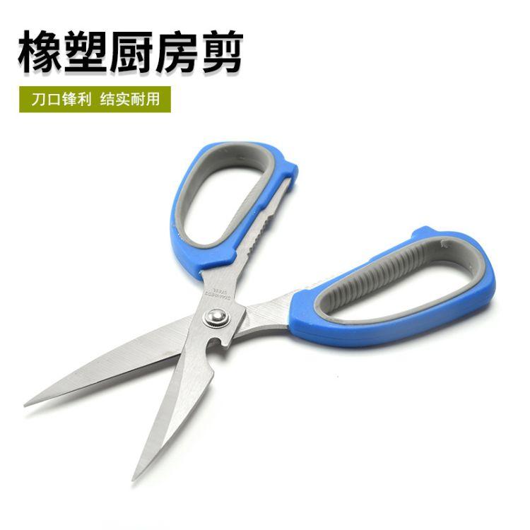 厂家直销不锈钢厨房剪刀鸡骨剪多功能剪刀家用剪刀现货