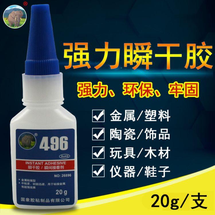 国象牌496瞬干胶粘接金属塑料强力透明快干胶水耐高温金属专用胶